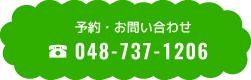048-737-1206